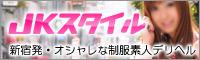 新宿デリヘル/JKスタイル・オフィシャルサイト